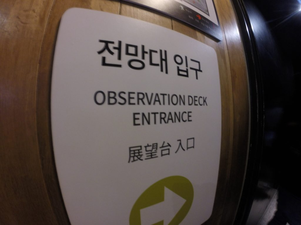 N Seoul Tower Observation Deck